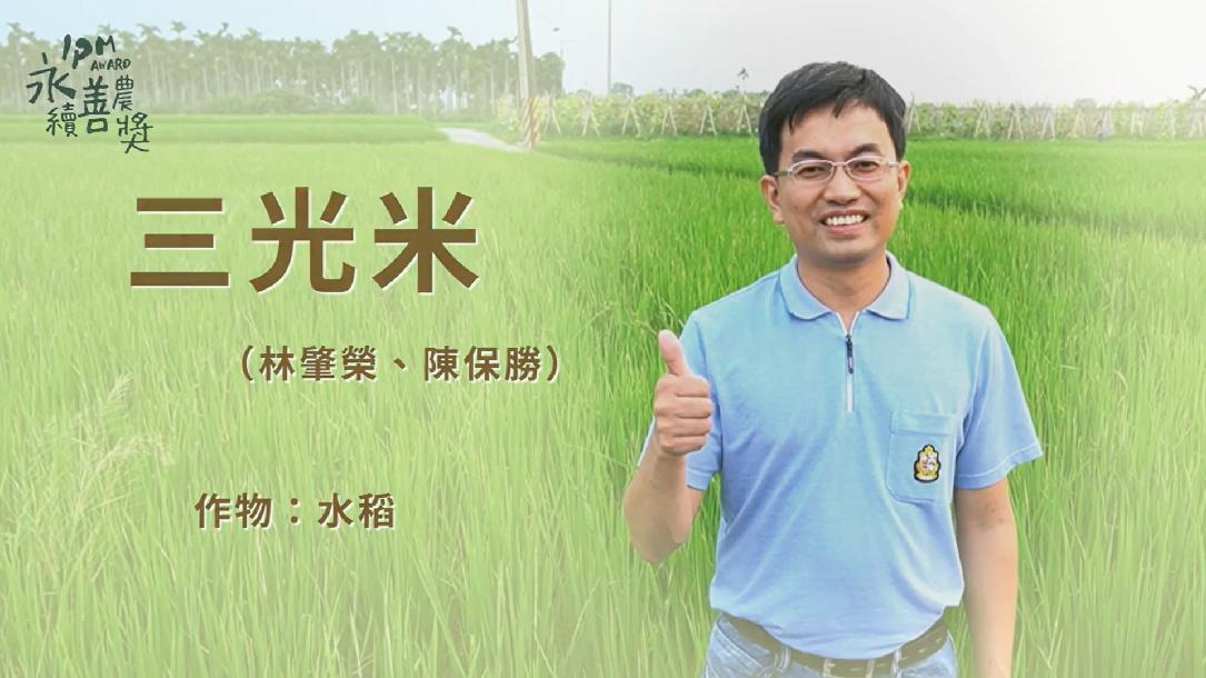 三光米永續善農