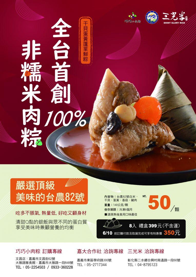 全台首創100%非糯米肉粽